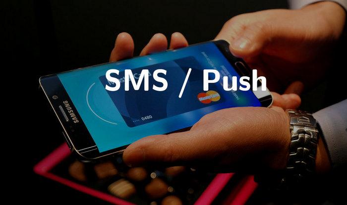 SMS или Push