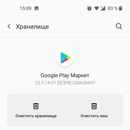 Удалить данные и кэш Google Play