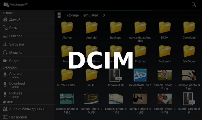 Папка DCIM
