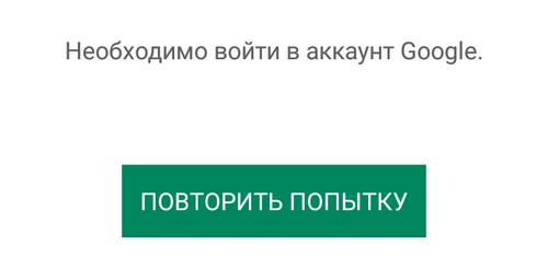 Необходимо войти в аккаунт Google