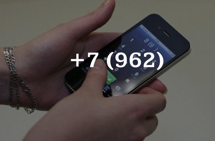 Номера телефонов +7 (962)