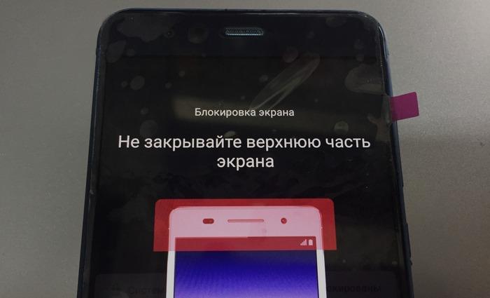 Не закрывайте верхнюю часть экрана