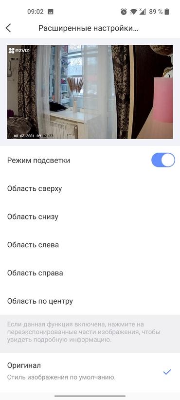 Приложение EZVIZ
