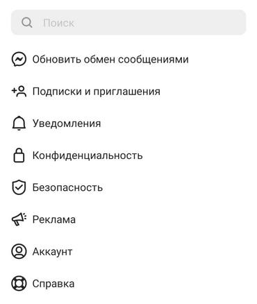 найти человека в Instagram