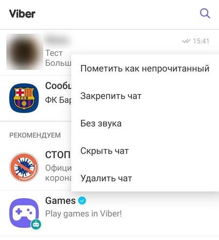 Удалить чат Viber