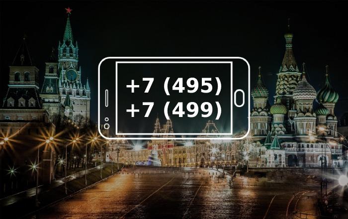 Телефонные коды Москвы