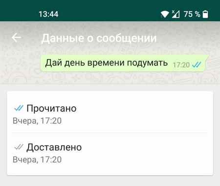 Когда было прочитано сообщение в WhatsApp