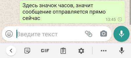 Значок часов в WhatsApp