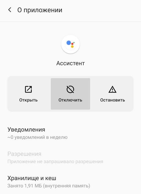 отключить Google Ассистент