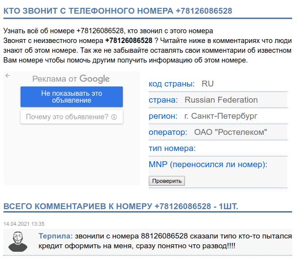 кто-звонит.рф