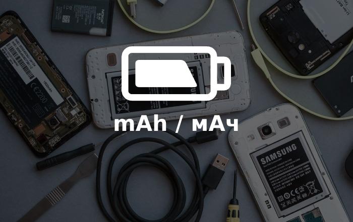 Емкость аккумулятора смартфона
