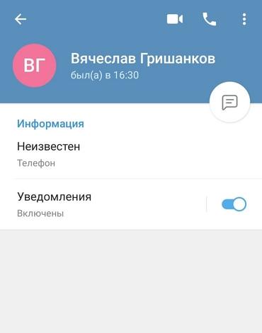 Имя контакта в Telegram