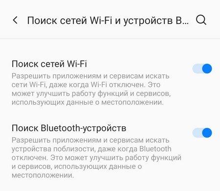 Поиск сетей Wi-Fi и устройств Bluetooth