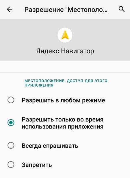 Разрешение приложения на местоположение