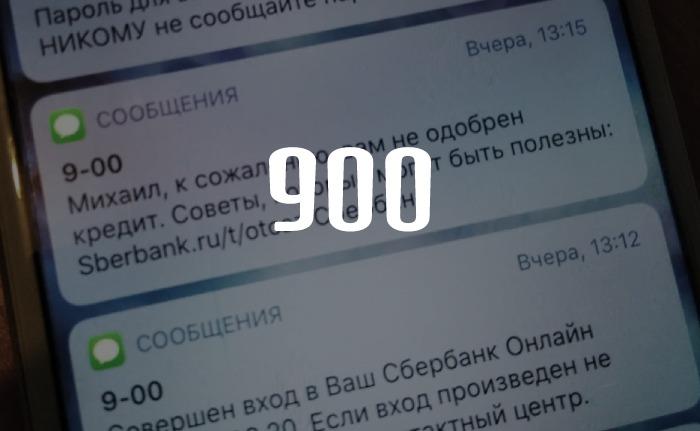 SMS с номеров 900