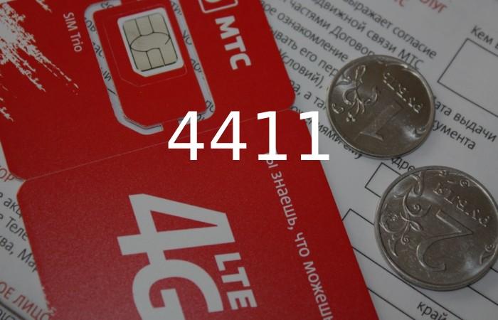 Номер телефона 4411
