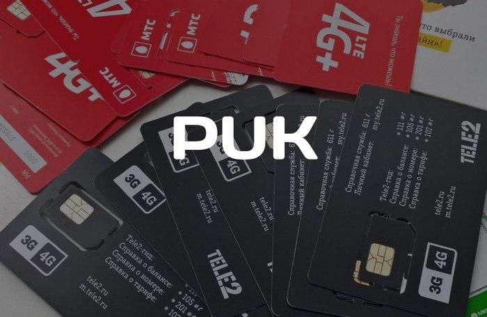 PUK-код