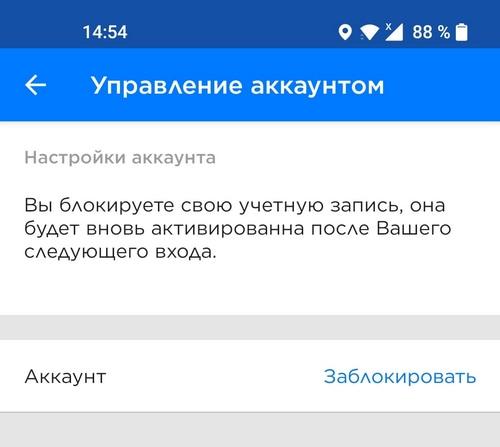 Заблокировать аккаунт Getcontact
