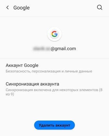 выйти из аккаунта Google