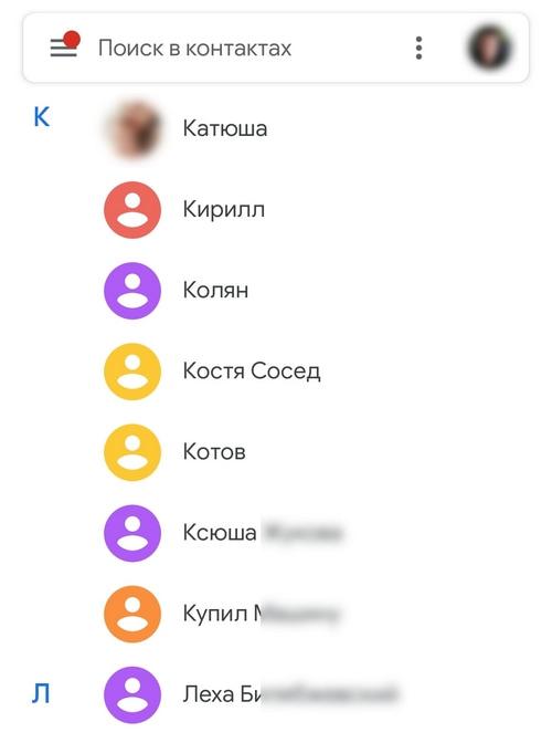 Контакты в аккаунте Google