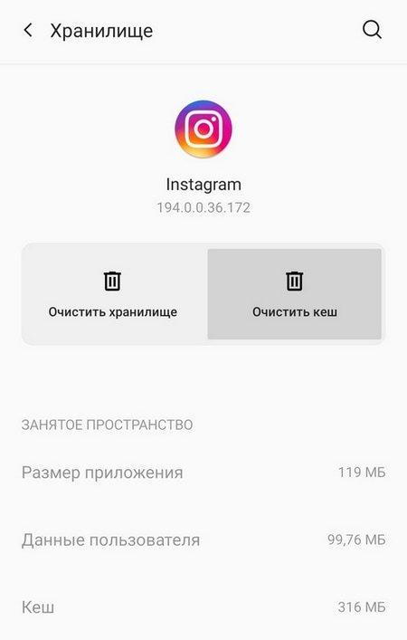 Очистить кэш Instagram