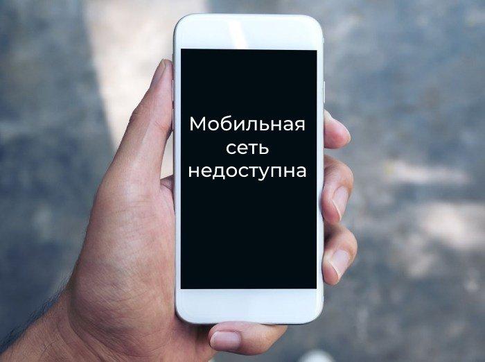 Мобильная сеть недоступна