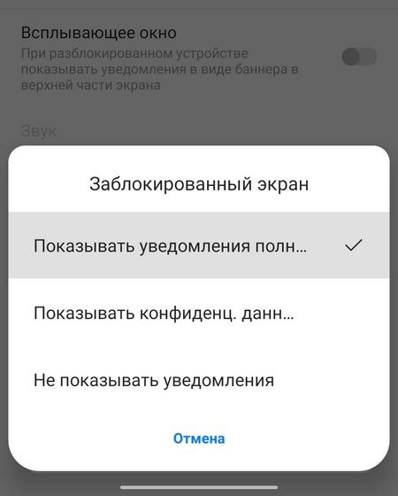 Входящий на заблокированном экране