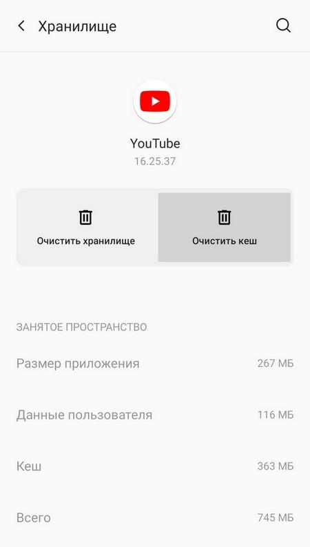 Очистить кэш YouTube