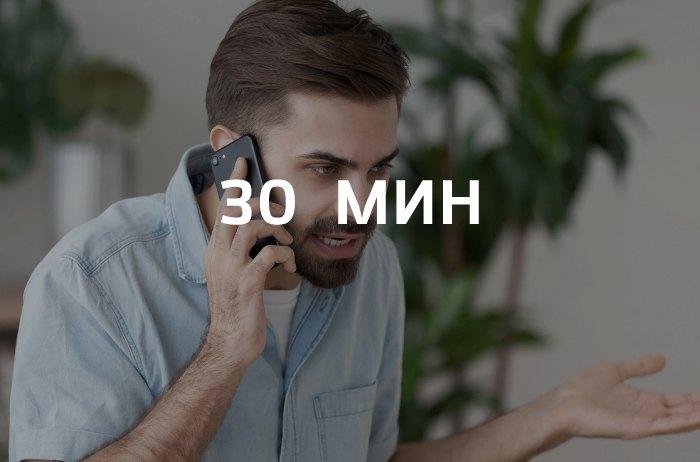 звонок отключается через 30 минут