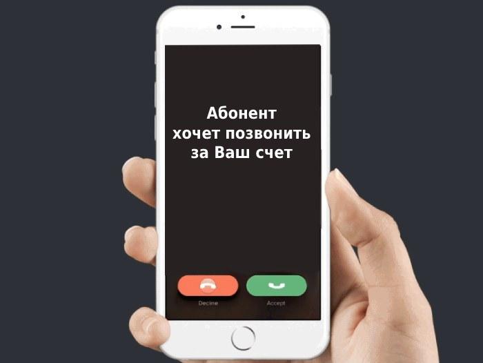 Абонент хочет позвонить за Ваш счет
