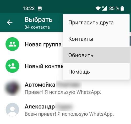 Обновить чаты WhatsApp