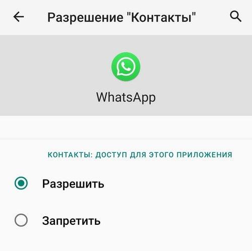 Разрешения WhatsApp