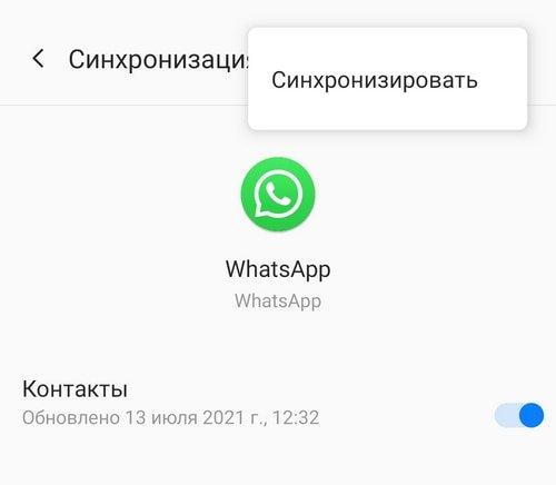 Синхронизировать контакты WhatsApp