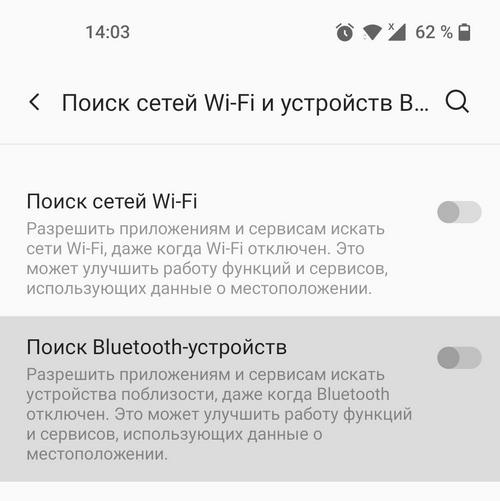 Поиск Bluetooth-устройств