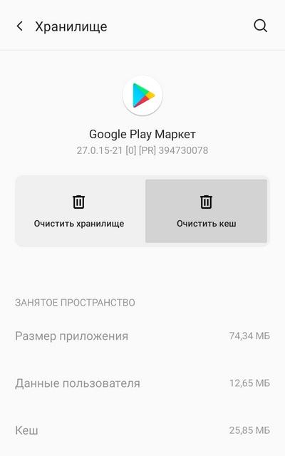 Очистка кэша Google Play
