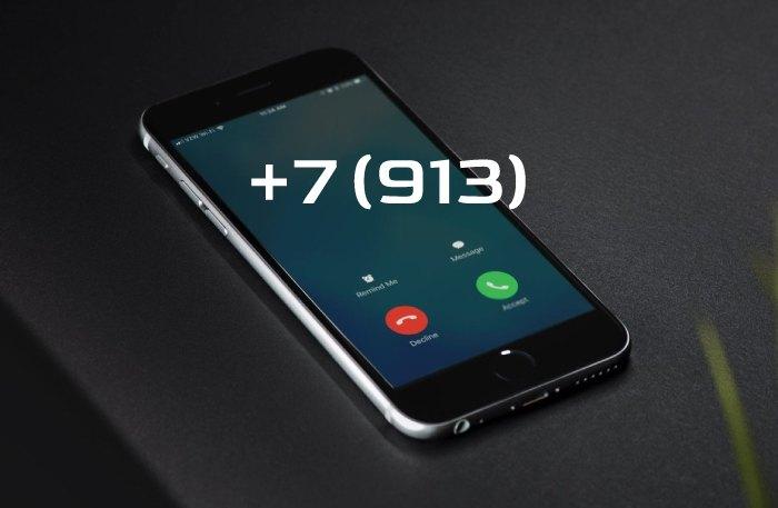 Номера телефонов +7 (913)
